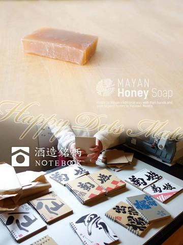 「Mayan Soap」×「酒蔵銘柄ノート」