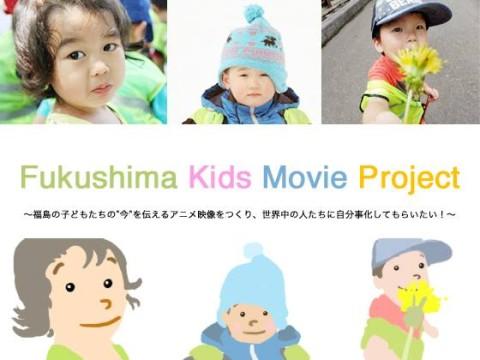 Are we happy  ~福島から世界中の子どもたちの幸せを再考する~