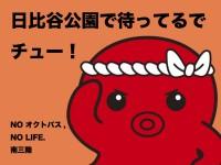 【バナー】NOオクトパスNOLIFE